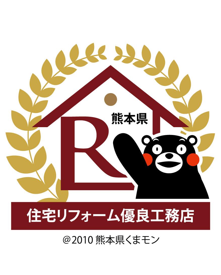 熊本県住宅リフォーム優良工務店